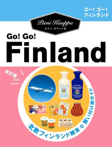 ゴー!ゴー!フィンランド = Go! Go! Finland
