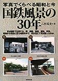 国鉄風景の30年—写真で比べる昭和と今