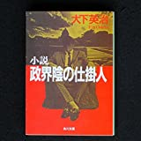 img - for Instigator of the political novel shade (Kadokawa Bunko) (1990) ISBN: 4041571154 [Japanese Import] book / textbook / text book