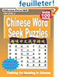 Chinese Word Seek Puzzles: HSK Level 2