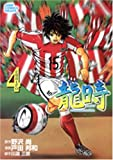 龍時 4 (ジャンプコミックスデラックス)