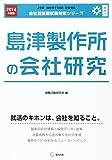 島津製作所の会社研究 2016年度版―JOB HUNTING BOOK (会社別就職試験対策シリーズ)