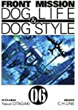 Front Mission - Dog Life and Dog Style Vol.6