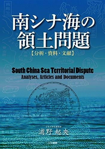 南シナ海の領土問題 【分析・資料・文献】