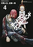 デッドマン・ワンダーランド (4) (角川コミックス・エース 138-11)