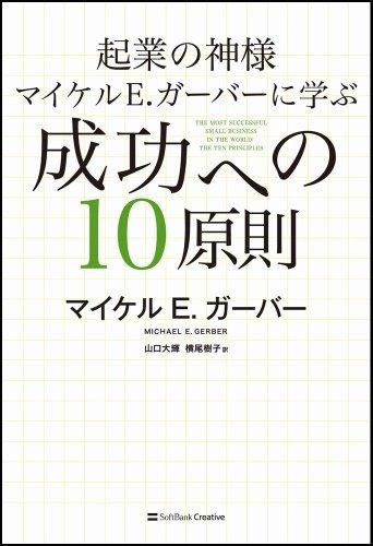 起業の神様マイケル E.ガーバーに学ぶ 成功への10原則