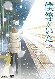 僕等がいた スペシャル・エディション Vol.9<初回限定版>[DVD]