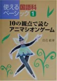 10の観点で読むアニマシオンゲーム (使える国語科ベーシック)