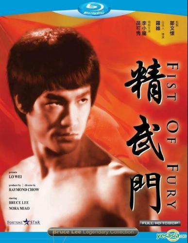 Jing wu men / Fist of Fury / Кулак ярости (1972)