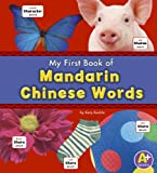 My First Book of Mandarin Chinese Words (Bilingual Picture Dictionaries) (Multilingual Edition)