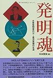 発明魂―大衆発明家の父・豊沢豊雄の生涯 (コミュニティ・ブックス)