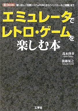エミュレータでレトロ・ゲームを楽しむ本―「吸い出し」「互換システムROM」から「インストール」「起動」まで (I・O BOOKS)