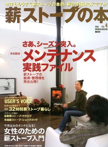 薪ストーブの本 vol.4 (CHIKYU-MARU MOOK 別冊夢の丸太小屋に暮らす)