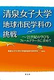 清泉女子大学地球市民学科の挑戦