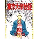 東京大学物語 28 緊縛的精神治療 (BIG SPIRITS COMICS)