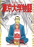東京大学物語 28 (28) (BIG SPIRITS COMICS)