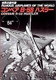 コンベアB-58ハスラー (世界の傑作機 NO. 64)