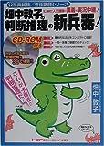 畑中敦子の判断推理の新兵器! (公務員試験・専任講師シリーズ)