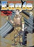 イーグル (9) (ビッグコミックス)