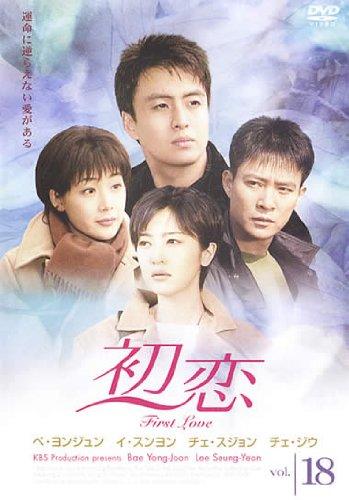 初恋 18(第52話 第54話)
