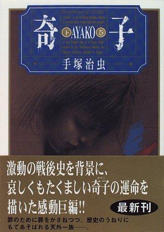 奇子 (下) (角川文庫)