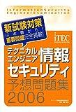 テクニカルエンジニア 情報セキュリティ予想問題集〈2006〉 (情報処理技術者試験対策書)