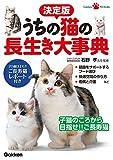 決定版 うちの猫の長生き大事典