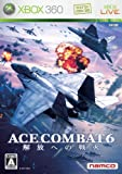 Ace Combat 6: Fires of Liberation [Japan Import]