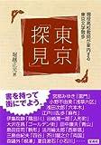 東京「探見」-現役高校教師が案内する東京文学散歩-