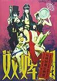 『奴婢訓』DVD[DVD]