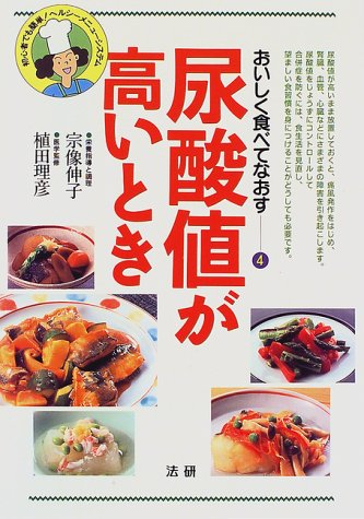 (Re Eat Delicious) Healthy Simple Menu System For Beginners -! When Uric Acid Level Is High (1997) Isbn: 4879541877 [Japanese Import] front-827097