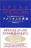 アメリカ人の英語―文化と言葉のまるわかりガイド