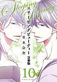 スリーピングビューティー 分冊版(10) (ARIAコミックス)