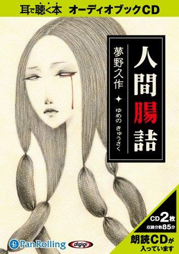 [オーディオブックCD] 人間腸詰 (<CD>)