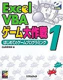 Excel VBAゲーム大作戦〈1〉はじめてのゲームプログラミング