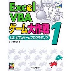 Excel VBA�Q�[������q1�r�͂��߂ẴQ�[���v���O���~���O