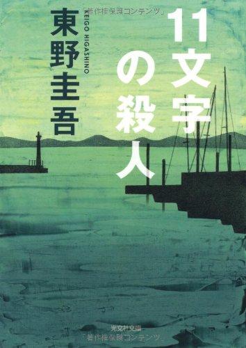 11文字の殺人 (光文社文庫)