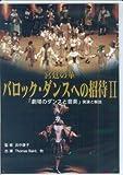 DVD 宮廷の華 バロックダンスへの招待 II