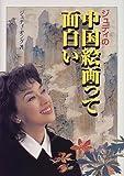 ジュディの中国絵画っておもしろい