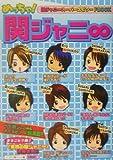 めっちゃ!関ジャニ∞—関ジャニ∞スーパーエピソードBOOK