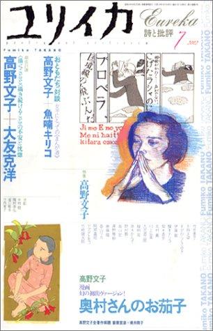 ユリイカ2002年7月号 特集=高野文子