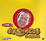小沢昭一の小沢昭一的こころ ゴールドボックス