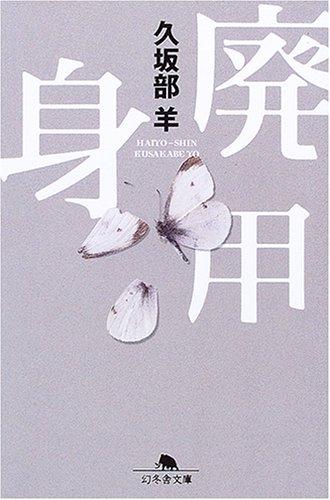 廃用身 (幻冬舎文庫)