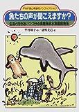 魚たちの声が聞こえますか?—生命と向きあいつづける須磨海浜水族園飼育係 (PHP愛と希望のノンフィクション)