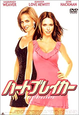 ハートブレイカー [DVD]