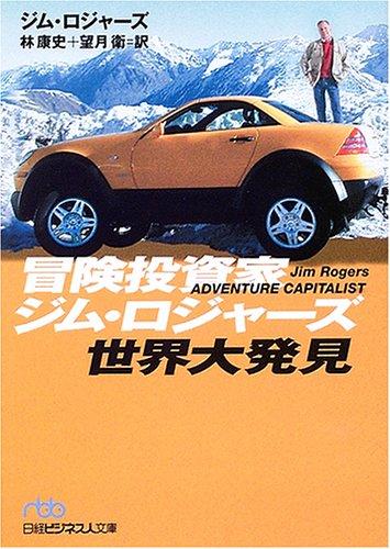 冒険投資家ジム・ロジャーズ世界大発見 (日経ビジネス人文庫)
