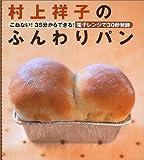 村上祥子のふんわりパン—こねない!35分からできる!電子レンジで30秒発酵