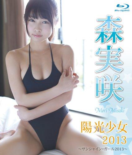 森実咲 陽光少女2013~サンシャイン・ガール2013~(Blu-ray Disc)