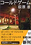 コールドゲーム (新潮文庫)