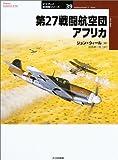第27戦闘航空団アフリカ (オスプレイ軍用機シリーズ)